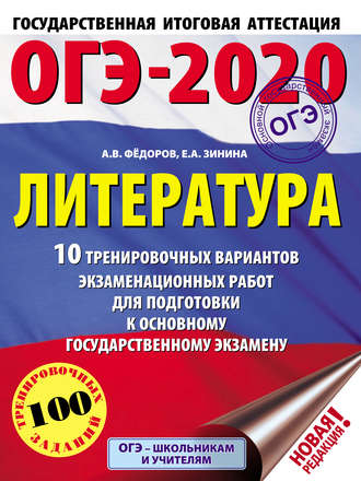 Обложка «ОГЭ-2020. Литература. 10 тренировочных вариантов экзаменационных работ для подготовки к основному государственному экзамену»