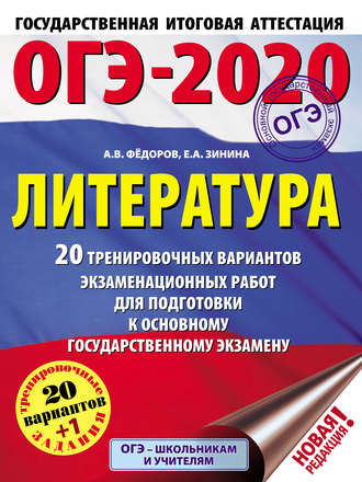 Обложка «ОГЭ-2020. Литература. 20 тренировочных экзаменационных вариантов для подготовки к основному государственному экзамену»