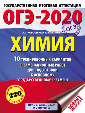Обложка «ОГЭ-2020. Химия. 10 тренировочных вариантов экзаменационных работ для подготовки к основному государственному экзамену»