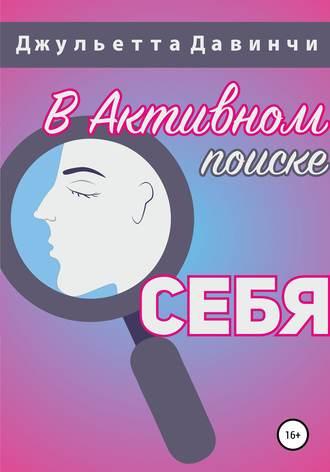 Обложка «В активном поиске себя»