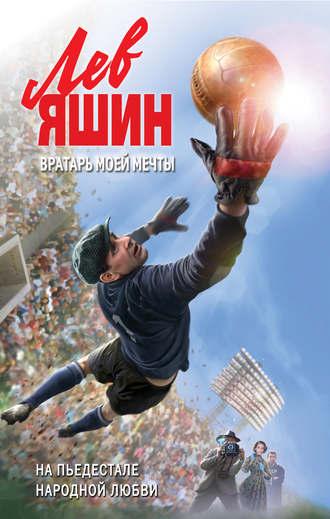 Обложка «Лев Яшин. Вратарь моей мечты»
