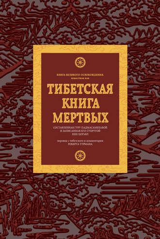 Обложка «Тибетская книга мертвых»