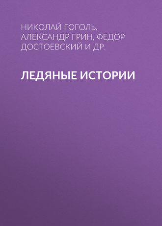 Обложка «Ледяные истории»