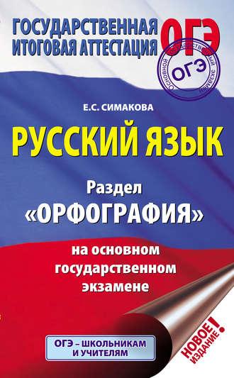 Обложка «Русский язык. Раздел «Орфография» на основном государственном экзамене»