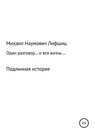 Обложка «Один разговор… и вся жизнь…»