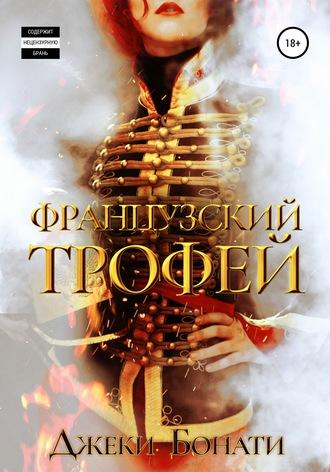 Обложка «Французский Трофей»