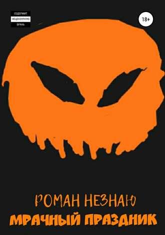 Обложка «Мрачный праздник»