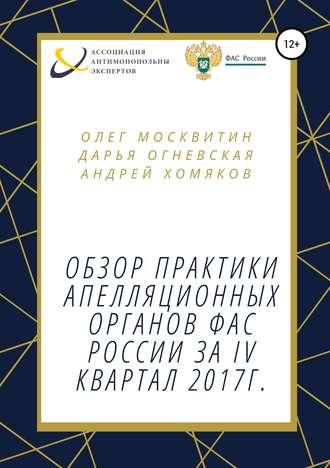 Обложка «Обзор практики апелляционных органов ФАС России за IV квартал 2017г.»