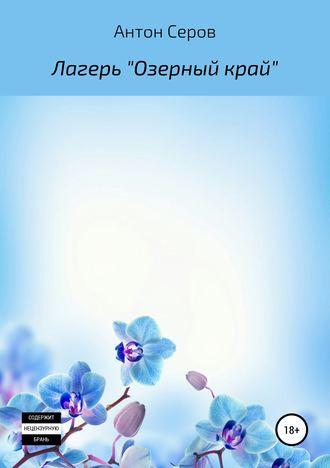 Обложка «Лагерь «Озерный край»»