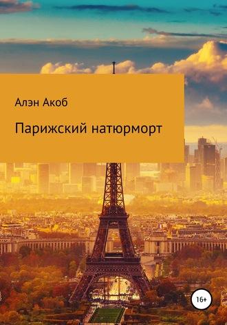Обложка «Парижский натюрморт»