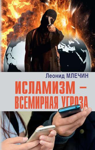 Обложка «Исламизм – всемирная угроза»