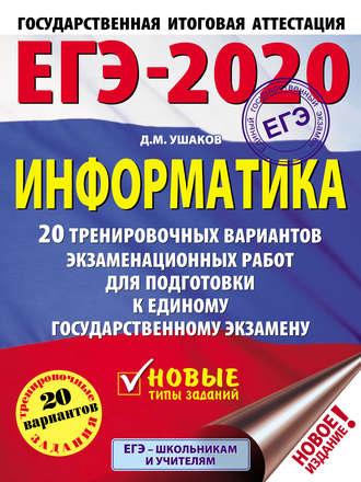 Обложка «ЕГЭ-2020. Информатика. 20 тренировочных вариантов экзаменационных работ для подготовки к единому государственному экзамену»