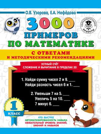Обложка «3000 примеров по математике с ответами и методическими рекомендациями. Устный счёт. Сложение и вычитание в пределах 20. 1 класс»