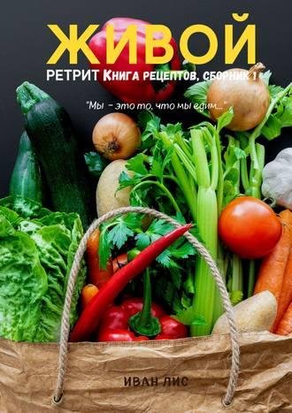 Обложка «Книга рецептов. Живой ретрит. Кулинарное преображение»