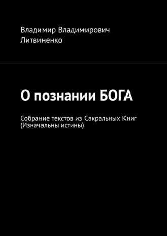 Обложка «ОпознанииБОГА. Собрание текстов изСакральных Книг (Изначальны истины)»