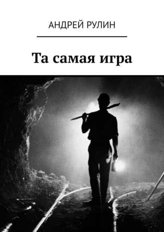 Обложка «Та самаяигра»