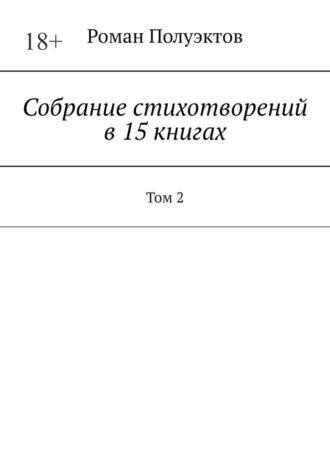 Обложка «Собраниестихотворений в15книгах. Том2»