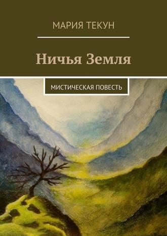 Обложка «Ничья Земля. Мистическая повесть»