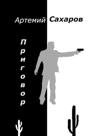 Обложка «Приговор»