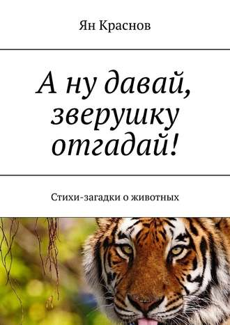 Обложка «Ану давай, зверушку отгадай! Стихи-загадки оживотных»