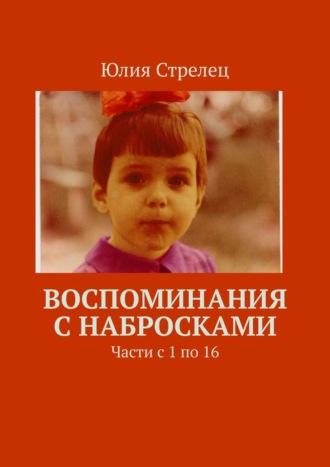 Обложка «Воспоминания снабросками. Части с1по12»