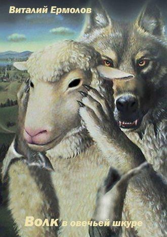 Обложка «Волк вовечьей шкуре»