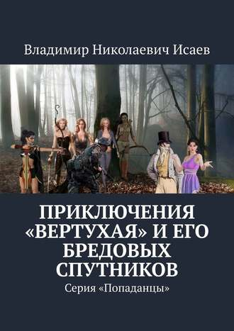 Обложка «Приключения «вертухая» иего бредовых спутников. Серия «Попаданцы»»