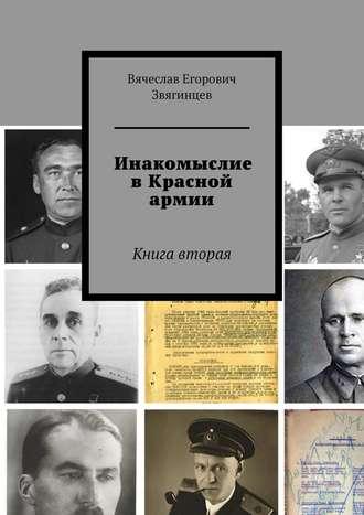 Обложка «Инакомыслие вКрасной армии. Книга вторая»