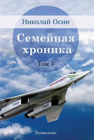 Обложка «Семейная хроника. Том 3»