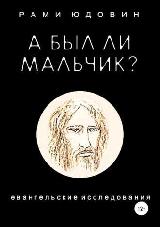 Обложка «А был ли мальчик?»