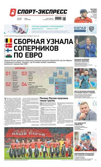 Обложка «Спорт-экспресс 260-2019»