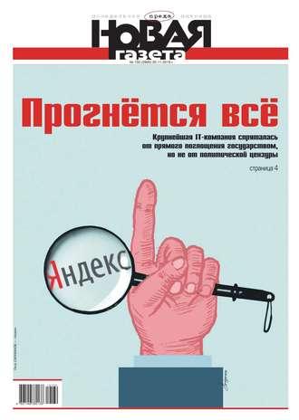 Обложка «Новая Газета 130-2019»