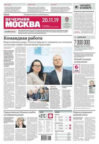 Обложка «Вечерняя Москва 218-2019»
