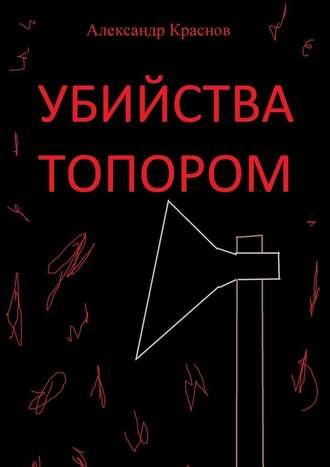 Обложка «Убийства топором»