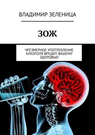 Обложка «ЗОЖ. Чрезмерное употребление алкоголя вредит вашему здоровью»