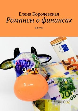 Обложка «Романсы офинансах. Притчи»