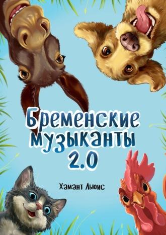 Обложка «Бременские музыканты2.0»