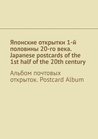 Обложка «Японские открытки 1-й половины 20-говека. Japanese postcards ofthe 1st half ofthe 20th century. Альбом почтовых открыток. Postcard Album»