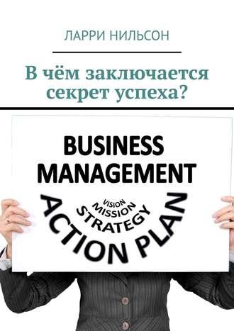 Обложка «Вчём заключается секрет успеха?»