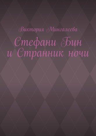 Обложка «Стефани Бин иСтранникночи»