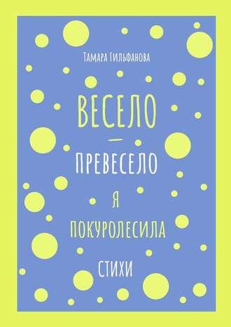 Обложка «Весело-превесело япокуролесила. Стихи»