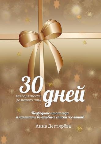 Обложка «30дней благодарности доНовогогода»
