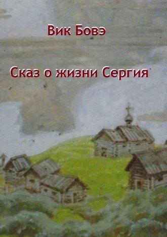 Обложка «Сказ ожизни Сергия»