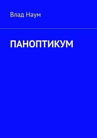 Обложка «Паноптикум»