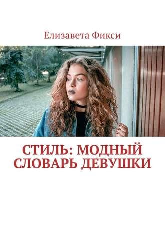 Обложка «Стиль: модный словарь девушки»