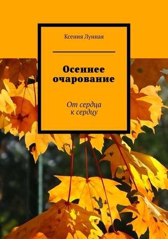 Обложка «Осеннее очарование. Отсердца ксердцу»