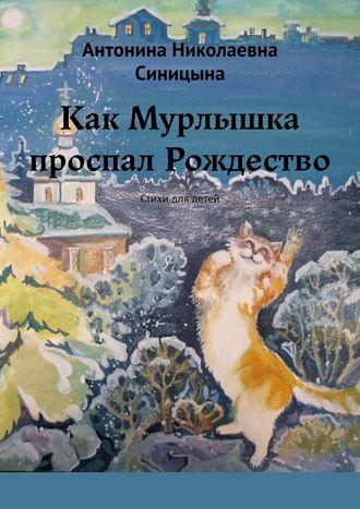Обложка «Как Мурлышка проспал Рождество. Стихи для детей»