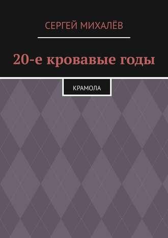 Обложка «20-е кровавыегоды. Крамола»