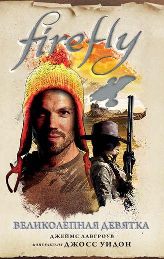 Обложка «Firefly. Великолепная девятка»