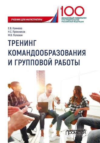 Обложка «Тренинг командообразования и групповой работы»